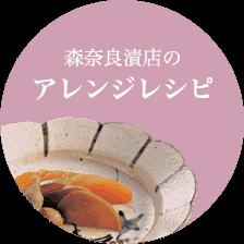 森奈良漬店のアレンジレシピ