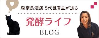 森奈良漬店五代目店主が送る社長ブログ