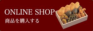 ONLINE SHOP 商品を購入する