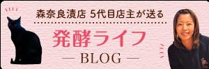 森奈良漬店5代目店主が送る社長ブログ